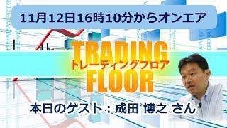 11月12日:トレーディングフロア