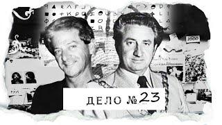 ДЕЛО №23 |Дэвид О'Херн и Фрэнк Аркелль| - убийства во имя Сатаны? Кто это делает и зачем?