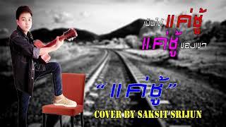 แค่ชู้ cover By saksit srijun