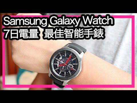[eng-cc]-hands-on-review---samsung-galaxy-watch---its-better-than-fitbit-versa