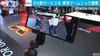「東京ゲームショウ」開幕 5G・eスポーツが主役に(19/09/13)
