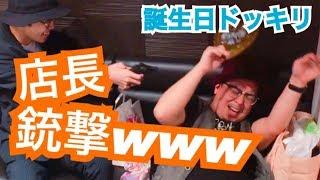 【銃撃ドッキリ】誕生日の店長を襲ってみたwww