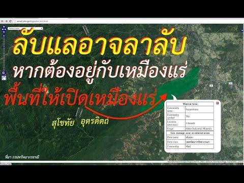 เปิดแผนที่สมบัติใต้แผ่นดินไทย ตอนที่ 083 พื้นที่เปิดเหมืองแร่ทัลล์เมืองลับแล อุตรดิตถ์