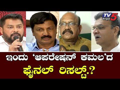ಇಂದು ಆಪರೇಷನ್ ಕಮಲದ ಫೈನಲ್ ರಿಸಲ್ಟ್.? | Operation Kamala | BJP Karnataka |  TV5 Kannada