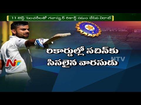 Virat Kohli Equals Sunil Gavaskar for Most Test Centuries as Indian Captain || NTV