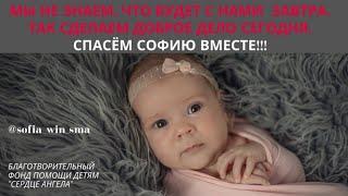 Срочный сбор денег на лечение Софии Жагунь с диагнозом СМА I Potszebyjemy pilnej pomocy