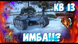 Кв 13 имба!?!| World of tanks