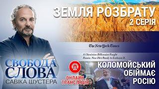 Свобода слова Савіка Шустера – Земля розбрату: серія 2 – 15.11.2019