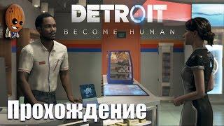 Detroit: Become Human - Прохождение #6➤ Беглянки.