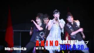 2014.09.20. AKINO with bless4 ワンマンライブ KAKUMEI CM 30sec