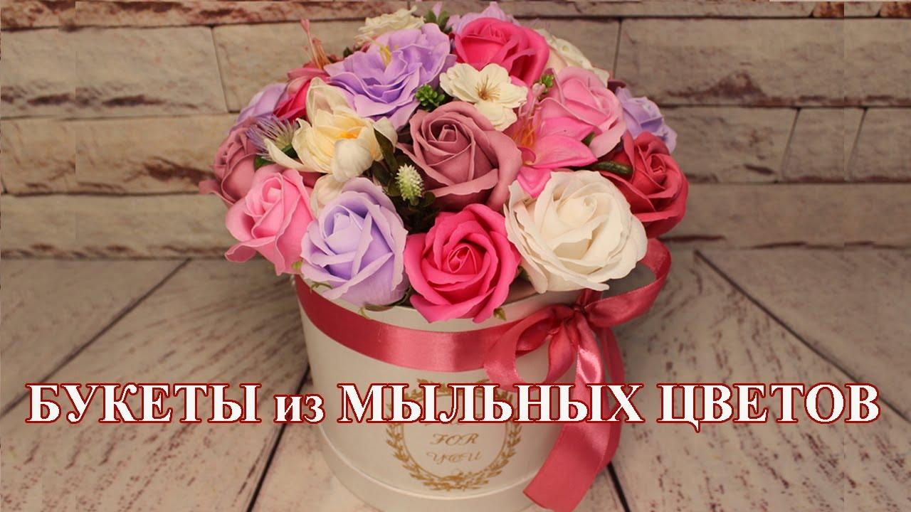 Букеты из мыльных цветов/Примеры композиций/Bunch of soap flowers