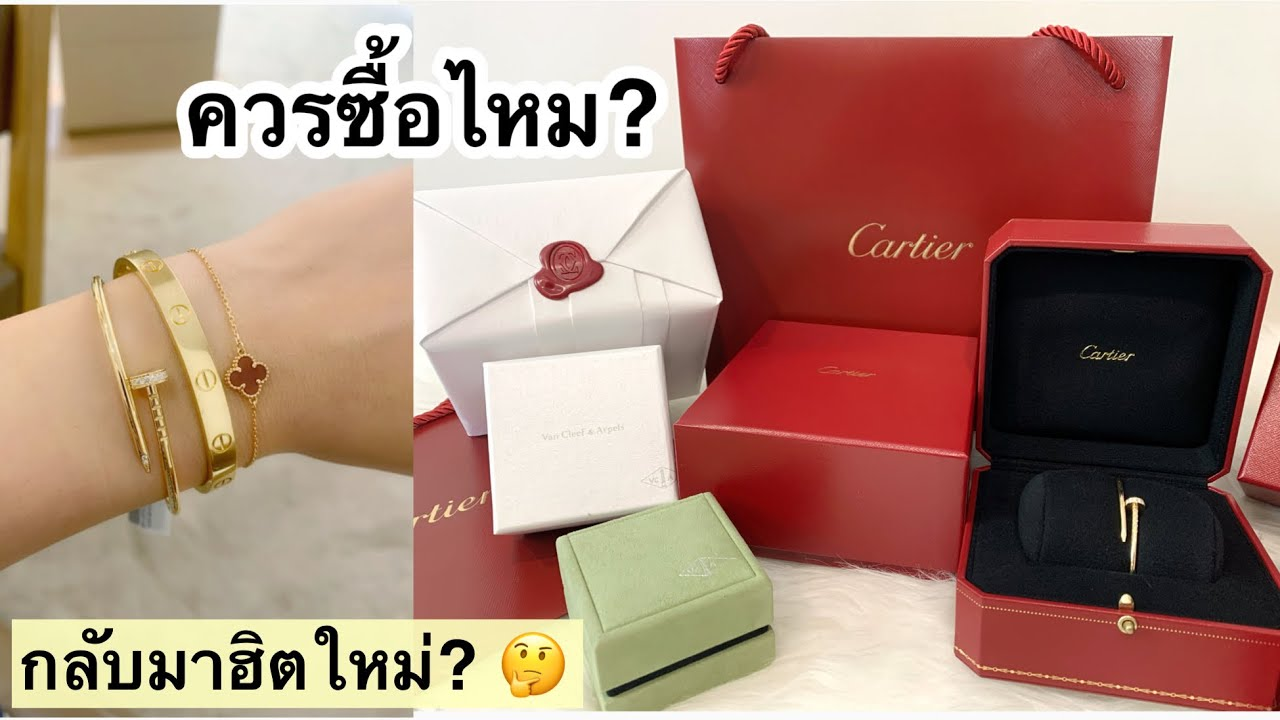 แกะกล่องรีวิว Cartier จิวเวลรี่ทั้งเซ็ต Juste Un Clou SM | Alice Chen