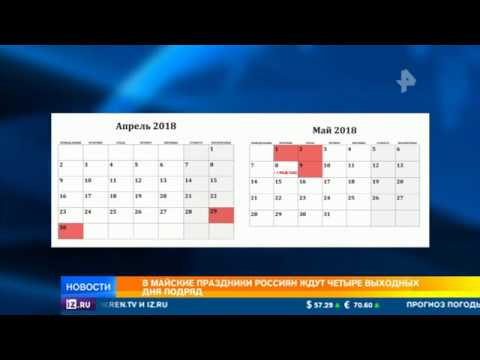В майские праздники россиян ждут четыре выходных подряд