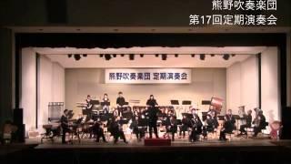 ミュージカル「レ・ミゼラブル」より / 熊野吹奏楽団