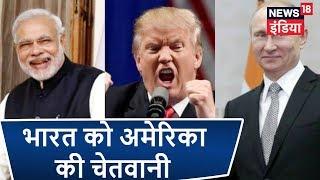 भारत को अमेरिका की चेतावनी, रूस के साथ समझौते पर जताई आपत्ति | News18 India
