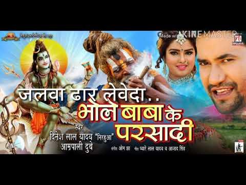 Bhole Baba Ke Parsadi | Dinesh Lal Yadav