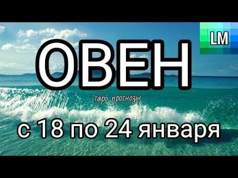 ОВЕН – ГОРОСКОП ТАРО на неделю с 18 по 24 январь 2021