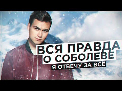 сайт знакомств Соболево