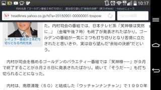 """内村光良「ゴールデン番組2本打ち切り」…実は自ら望んだ""""余裕の決断"""" ..."""