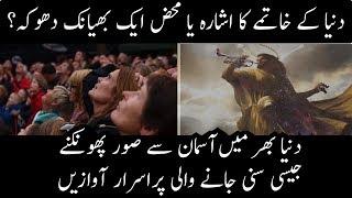 Sounds Coming From Sky   Asman Se Any wali Purasrar Awazon ki Haqeeqat Urdu / HIndi