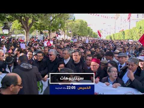ترويج سيناريوهات- مستقبل الانتقال الديمقراطي بتونس  - نشر قبل 34 دقيقة