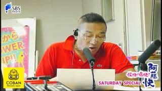 愉快!痛快!阿藤快!は、SBSラジオ(静岡放送 AM1404KHz)で土曜日の午...