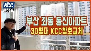 부산 좌동 동신아파트 30평대 KCC샷시교체 - 준창호