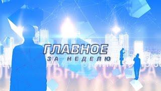 """""""Главное за неделю"""": Эфир от 25.03.2017"""