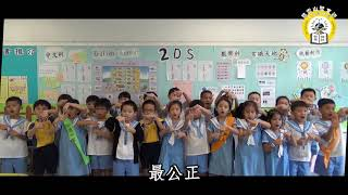 Publication Date: 2019-11-08 | Video Title: 2019-2020 班口號(2D)
