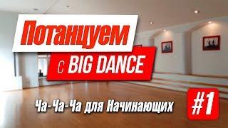 """""""Потанцуем с BIG Dance"""" №1 - Видео - урок по Cha-Cha-Cha (Ча-Ча-Ча)"""