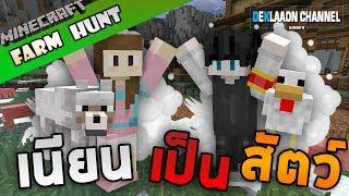 Minecraft FarmHunt - ปลอมตัวเป็น หมู หมา แมว ไก่