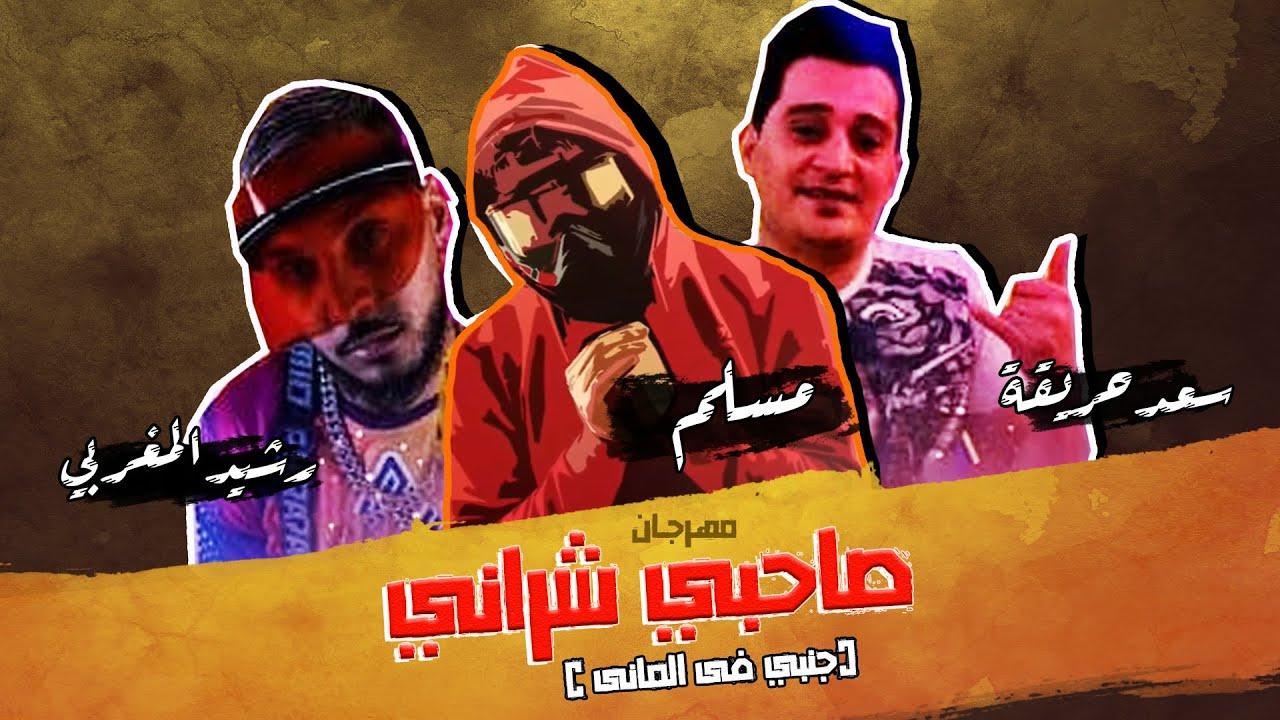 مهرجان صاحبي شراني ( جنبي فى المانى) | مسلم | سعد حريقة| رشيد المغربي| توزيع محمد حريقة