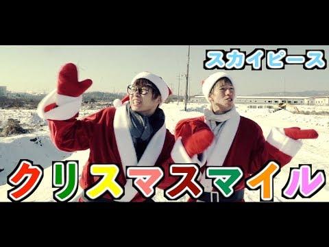 【MV】クリスマスマイル / スカイピース