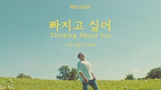 Microdot 빠지고 싶어 Thinking About You Feat Chancellor Jiselle