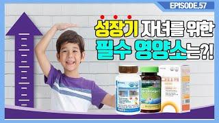 약사가 추천하는 우리 아이 성장/발달에 필수 영양제는 …