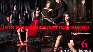 The Vampire Diaries Дневники вампиров дата выхода серий