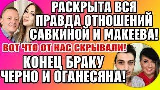 Дом 2 Свежие новости и слухи! Эфир 14 СЕНТЯБРЯ 2019 (14.09.2019)