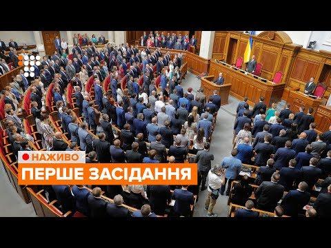 Перше засідання Верховної Ради IX скликання / НАЖИВО