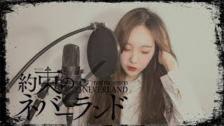Promised Neverland OP (??? ???? OP) - Touch Off (Uverworld) COVER BY ?? MYUMYU