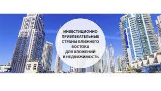 Инвестиционно привлекательные страны Ближнего Востока для вложений в недвижимость