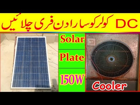 Run Free Dc Cooler In 150W Solar panel | dc cooler | solar room cooler