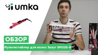 Мультистайлер для волос Szsyr SM035 R / распаковка и обзор выпрямителя для волос
