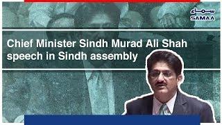 Chief Minister Sindh Murad Ali Shah speech in Sindh assembly | SAMAA TV | 14 Nov,2018