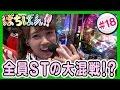 【公式 / 第1,3木曜 更新】【SKE48】ゼブラエンジェルのガチバトル「ぱちばん!!」#1…