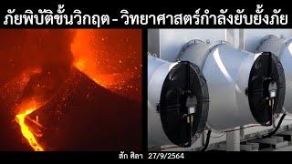 ภัยพิบัติขั้นวิกฤต วิทยาศาสตร์กำลังยับยั้งภัย /ข่าวดังข่าวใหญ่ล่าสุดวันนี้ 27/9/2564