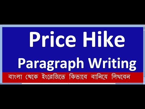 Learn English Speaking, Writing & Vocabulary -Bangla থেকে English অনুবাদ - A paragraph on Price Hike