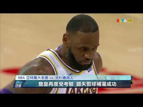 愛爾達電視20181112/【NBA】詹皇關鍵補灌 錢德勒守住湖人勝利