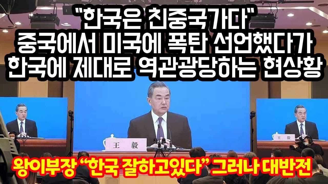 """""""한국은 친중국가다"""" 중국에서 미국에 폭탄 선언했다가 한국에 제대로 역관광당하는 현상황 """"왕이부장, 한국잘하고있어 발언 그러나 대반전"""""""