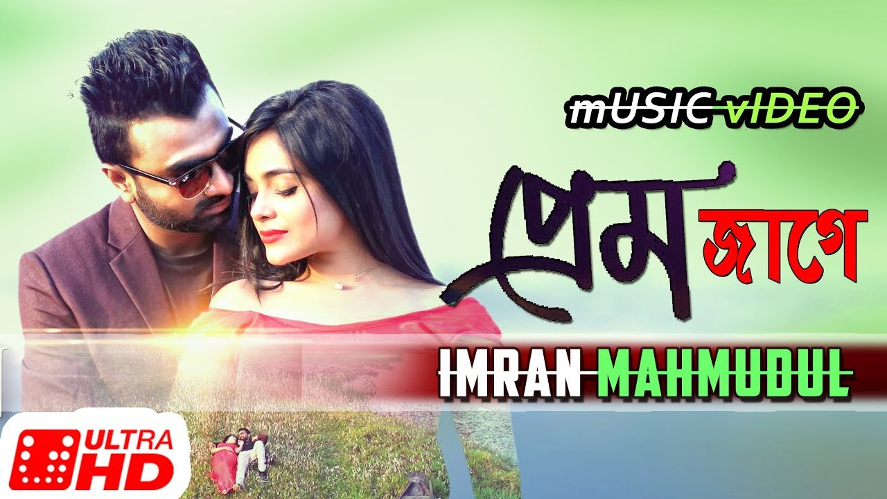 Imran New Songs 2018 Bangla | Prem Jage | Imran | Bangla New Music Video  2018 HD