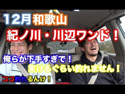 【和歌山・紀ノ川】川辺ワンド♪大人気スポットに行ってみたら、まさかの!? チャマオとJのブラリ旅 第2話 視聴者さんと一緒に